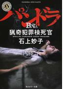 パンドラ 猟奇犯罪検死官・石上妙子 (角川ホラー文庫)(角川ホラー文庫)