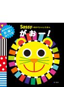 Sassyのあかちゃんえほんがおー!