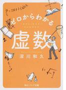 ゼロからわかる虚数 (角川ソフィア文庫)(角川ソフィア文庫)