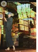 幽落町おばけ駄菓子屋 9 春風吹く水無月堂 (角川ホラー文庫)