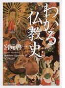 わかる仏教史 (角川ソフィア文庫)(角川ソフィア文庫)