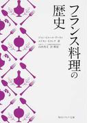 フランス料理の歴史 (角川ソフィア文庫)(角川ソフィア文庫)