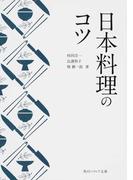 日本料理のコツ (角川ソフィア文庫)(角川ソフィア文庫)