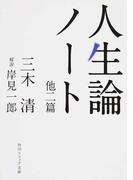 人生論ノート 他二篇 (角川ソフィア文庫)(角川ソフィア文庫)