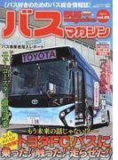 バスマガジン バス好きのためのバス総合情報誌 vol.82 トヨタFC(燃料電池)バスに乗った!!触った!!走らせた!!