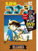 名探偵コナン 92 DVD付き限定版 (特品)(少年サンデーコミックス)