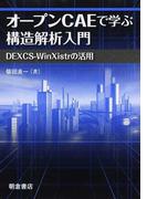 オープンCAEで学ぶ構造解析入門 DEXCS−WinXistrの活用