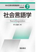 朝倉日英対照言語学シリーズ 発展編1 社会言語学