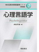 朝倉日英対照言語学シリーズ 発展編2 心理言語学