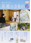 茶席のきもの 基本と着こなし 風炉の季節(5月から10月)