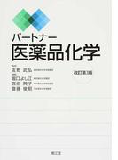 パートナー医薬品化学 改訂第3版