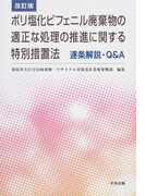 ポリ塩化ビフェニル廃棄物の適正な処理の推進に関する特別措置法逐条解説・Q&A 改訂版