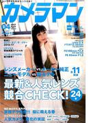 カメラマン 2017年 04月号 [雑誌]