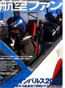 航空ファン 2017年 05月号 [雑誌]