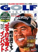 GOLF DIGEST (ゴルフダイジェスト) 2017年 05月号 [雑誌]