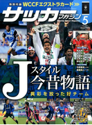 サッカーマガジン 2017年 05月号 [雑誌]