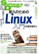 Software Design (ソフトウエア デザイン) 2017年 04月号 [雑誌]
