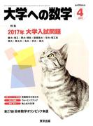 大学への数学 2017年 04月号 [雑誌]