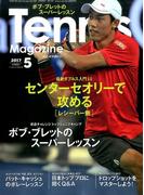 Tennis Magazine (テニスマガジン) 2017年 05月号 [雑誌]