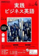 NHK ラジオ実践ビジネス英語 2017年 04月号