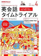 NHK ラジオ英会話タイムトライアル 2017年 04月号