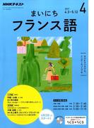 NHK ラジオまいにちフランス語 2017年 04月号 [雑誌]