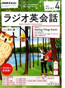 NHK ラジオ英会話 2017年 04月号 [雑誌]