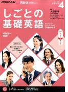 NHK しごとの基礎英語 2017年 04月号 [雑誌]