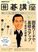 NHK 囲碁講座 2017年 04月号 [雑誌]