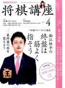 NHK 将棋講座 2017年 04月号 [雑誌]