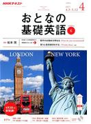 NHK テレビおとなの基礎英語 2017年 04月号 [雑誌]