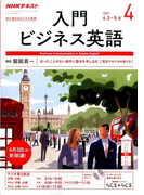 NHK ラジオ入門ビジネス英語 2017年 04月号