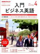 NHK ラジオ入門ビジネス英語 2017年 04月号 [雑誌]