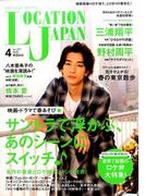 Location Japan (ロケーション ジャパン) 2017年 04月号 [雑誌]