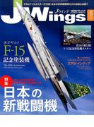J Wings (ジェイウイング) 2017年 05月号 [雑誌]