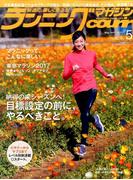 ランニングマガジン courir (クリール) 2017年 05月号 [雑誌]