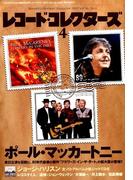 レコード・コレクターズ 2017年 04月号 [雑誌]