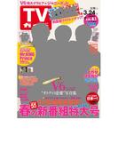 週刊 TVガイド 関東版 2017年 3/24号 [雑誌]
