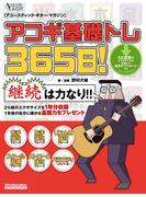 アコギ基礎トレ365日!(アコースティック・ギター・マガジン)