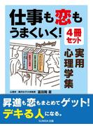 【期間限定価格】仕事も恋もうまくいく! 実用心理学4冊セット