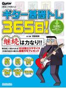 ギター基礎トレ365日!(ギター・マガジン)