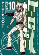 ヒーローカンパニー10(ヒーローズコミックス)(ヒーローズコミックス)