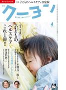 月刊 クーヨン 2017年4月号
