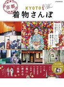 KYOTO着物さんぽ(JTBのMOOK)