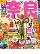るるぶ奈良'18(るるぶ情報版(国内))