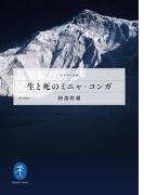 【期間限定価格】ヤマケイ文庫 生と死のミニャ・コンガ