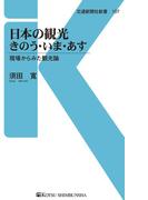 日本の観光きのう・いま・あす(交通新聞社新書)
