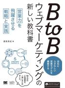【期間限定価格】BtoBウェブマーケティングの新しい教科書 営業力を飛躍させる戦略と実践