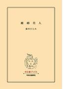 離婚美人(中公文庫)