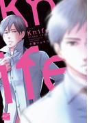 Knife【電子限定特典付き】(バンブーコミックス 麗人セレクション)